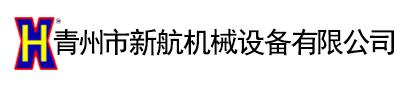青州市新航机械设备千亿平台