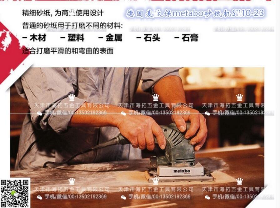 天津平板砂光机德国麦太保SR10-23选海拓工具_价格优惠-新疆砂光机