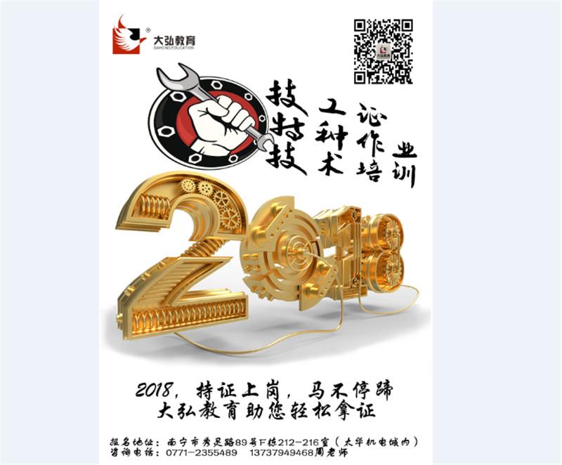 广西学历提升培训_南宁广西成人教育专业提供