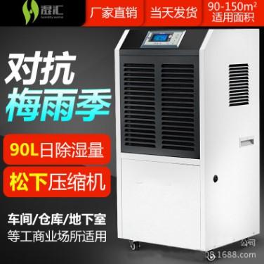 仓库食品茶叶药品除湿机高温商用抽湿机