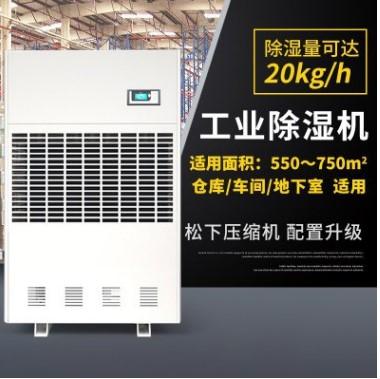 供应工业除湿机除湿器品牌生产厂家