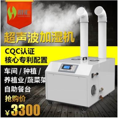 超声波加湿器无尘车间电子行业加湿机冷库仓库印刷陶瓷厂家加湿机