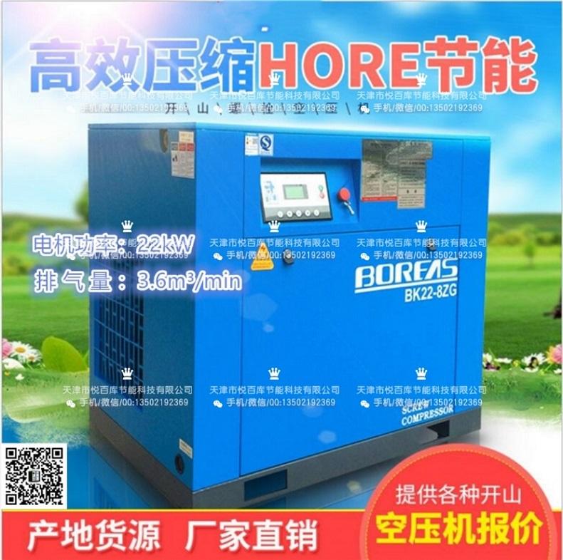天津哪里有专业的开山螺杆空气压缩机BK供应_螺杆空压机规格型号