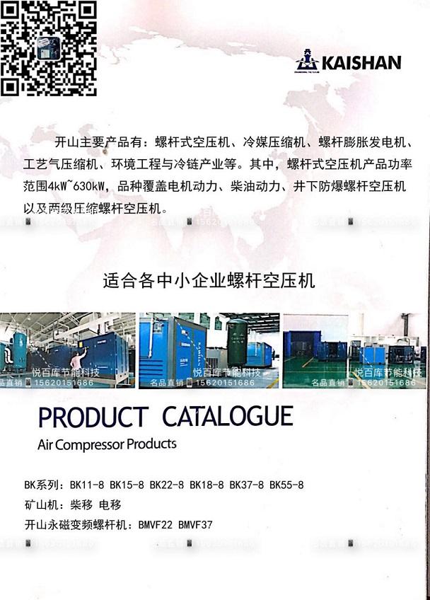 悦百库节能科技――专业的开��RC热水发电机组提供商_北京空压机