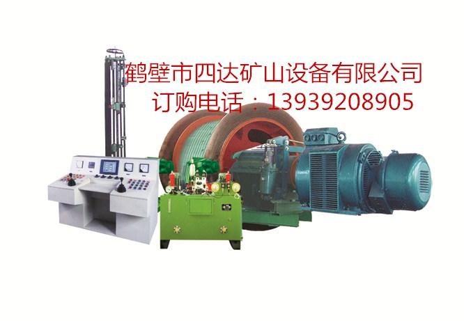 买性价比高的自动化成套控制系统,就选鹤壁四达公司,JTP单筒矿用绞车