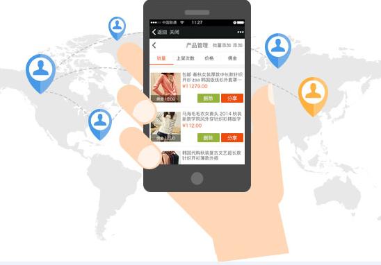 贵州微商分销系统招商 哪里有专业的微分销系统开发