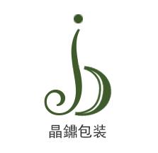 广州市晶鐤日化包装制品有限公司