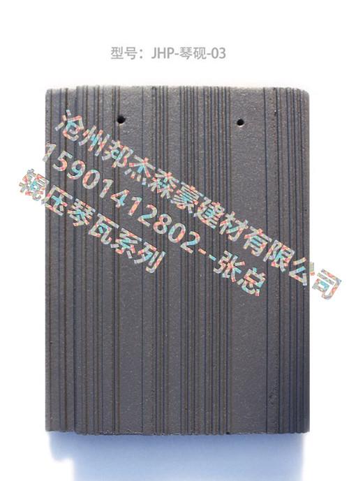 沧州哪里有品牌好的辊压琴式瓦厂家 河北辊压琴式瓦生产厂家供销