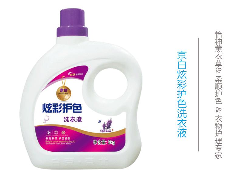 天然酵素洗衣乳液