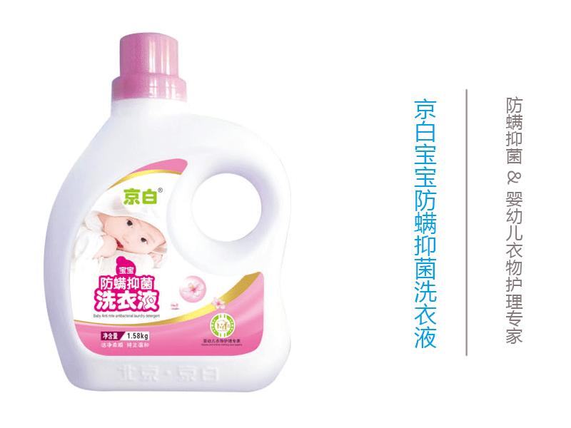 无磷洗衣液代理——买洗衣液就来北京丰景源日化