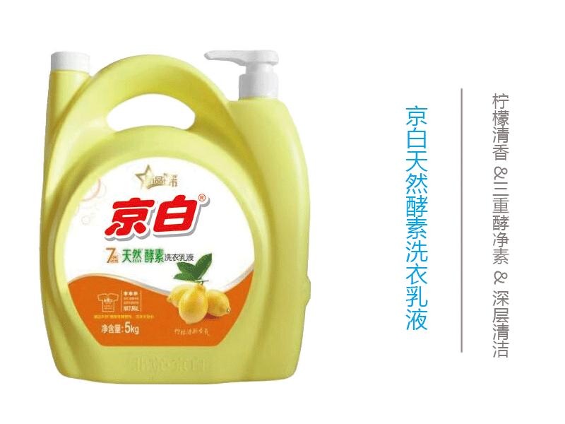 北京丰景源日化·专业的洗衣液供应商——抗硬水剂洗衣液