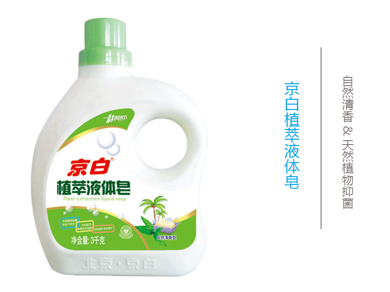 做工精美的洗衣皂在北京火热畅销_出售洗衣液