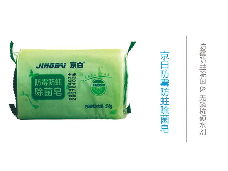 北京丰景源日化专业供应洗衣皂——厂家直销的洗衣液