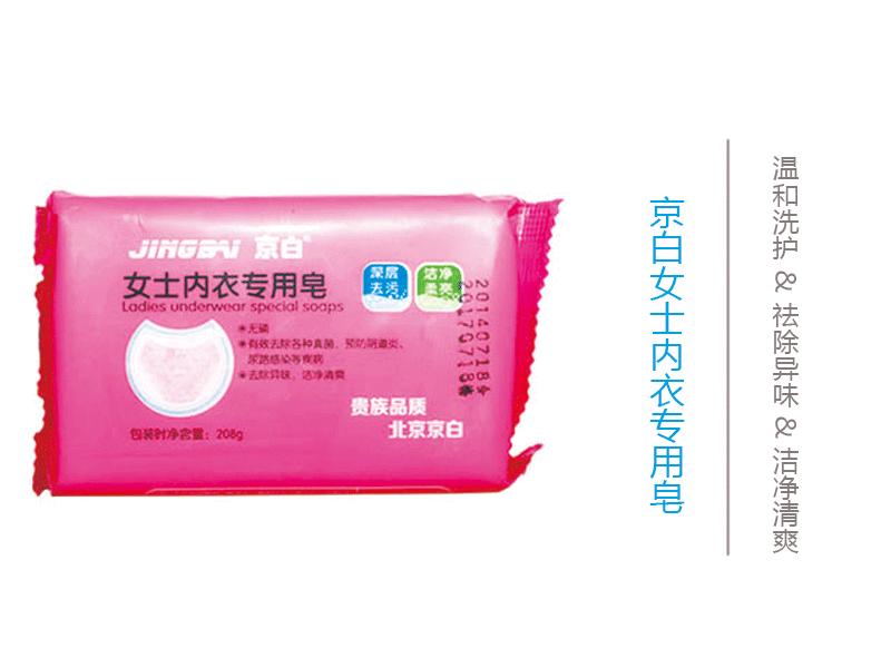 京白男女式内衣皂洗脚皂艾叶除菌皂洗脸香皂护肤沐浴皂