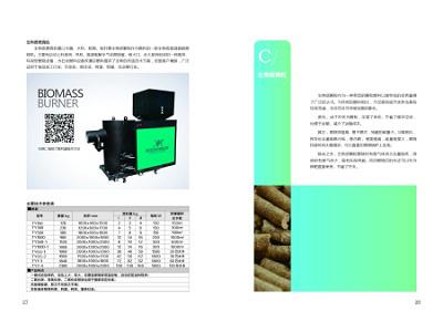 大石桥生物质锅炉价格|为您推荐超值的生物质锅炉