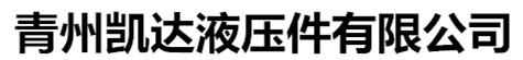 青州凱達液壓件有限公司