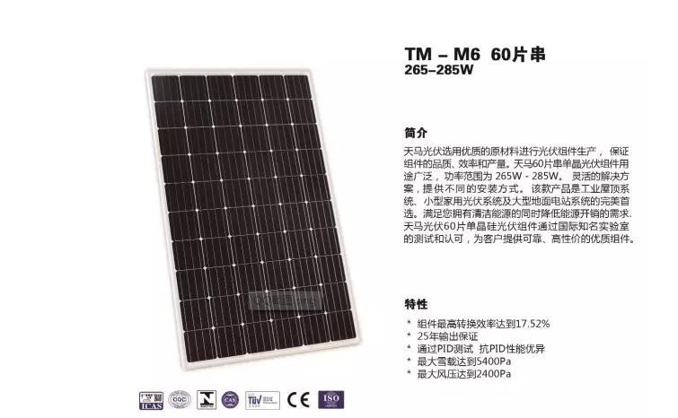 北海光伏电池组件供应商-想买专业的广西太阳能组件就来广西卓晟能新能源公司