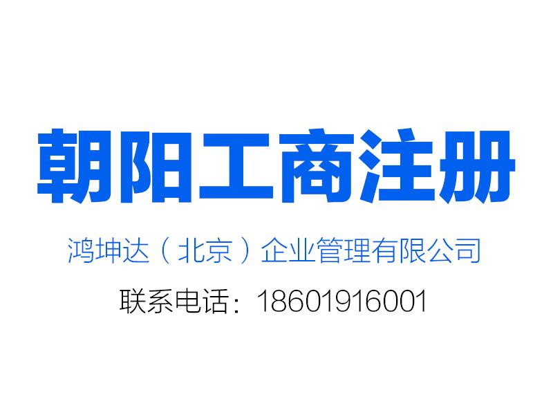 华威桥公司注册_密云县有口碑的北京朝阳区工商服务推荐