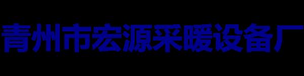 青州市宏源采暖设备厂