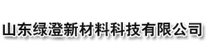 山东绿澄新材料科技有限公司(演示)