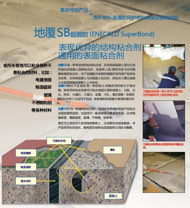 找质量好的地覆SB超能胶优选广州迪升探测工程技术_专业的表