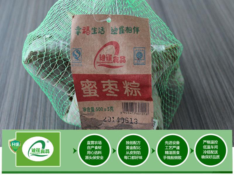 威海紅豆沙粽報價_臨沂超值的迪雀速凍粽子批售