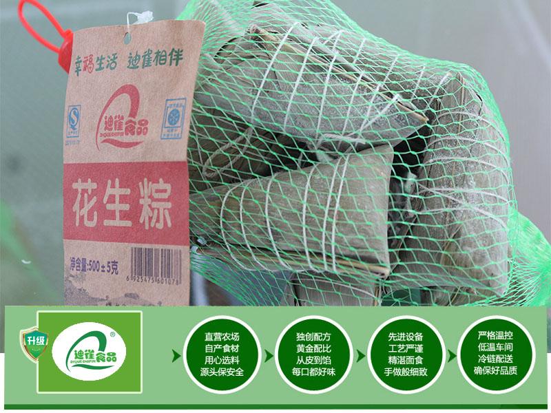 威海红豆沙粽厂家|山东实惠的迪雀速冻粽子供应