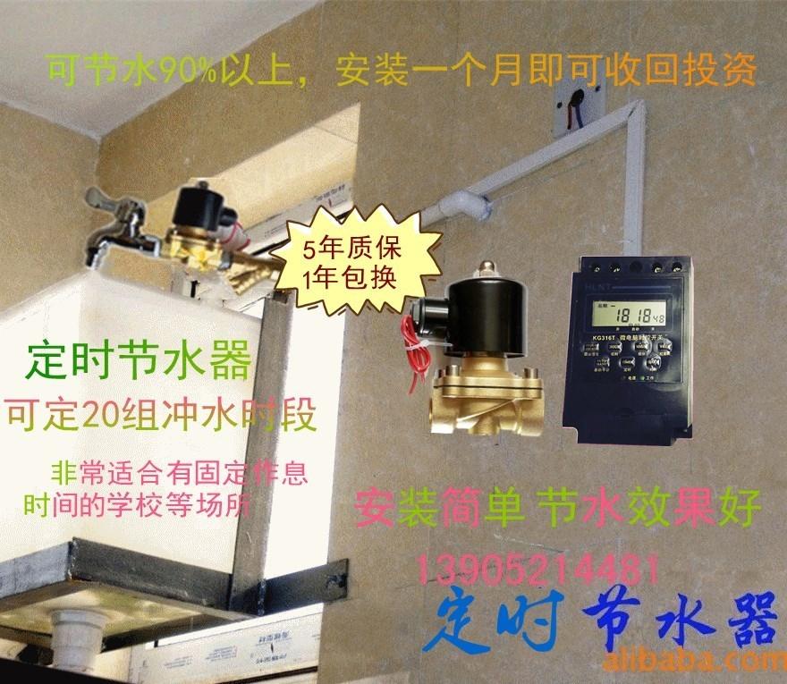北京自動沖水感應器_專業的高效定時節水器【供應】
