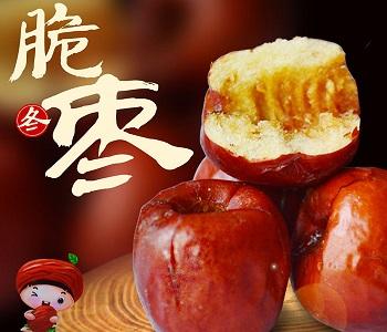 脆冬枣批发——沧州地区哪里有卖优质脆冬枣