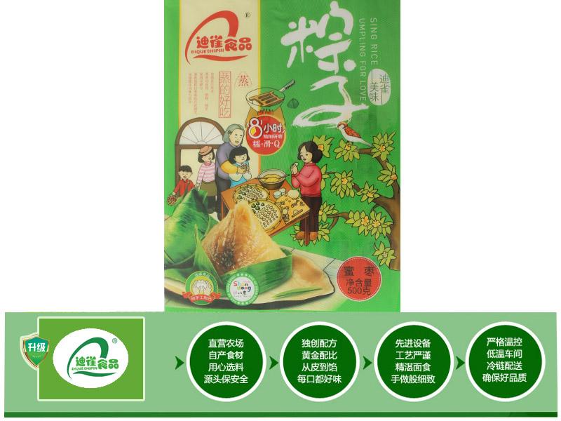 聊城豆沙粽报价 价格划算的速冻粽子【供销】