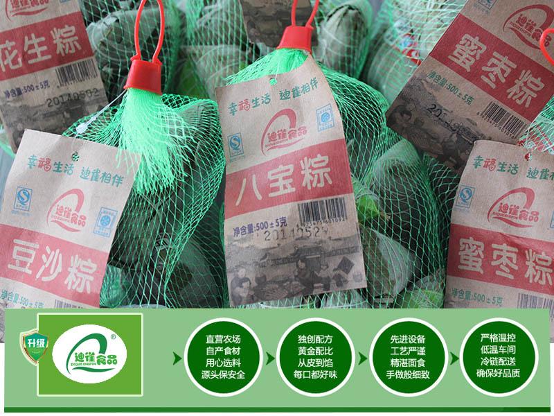 济宁八宝粽报价_物超所值的速冻粽子迪雀食品供应