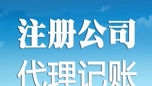 南岸注册公司费用_重庆市专业的会计代账机构