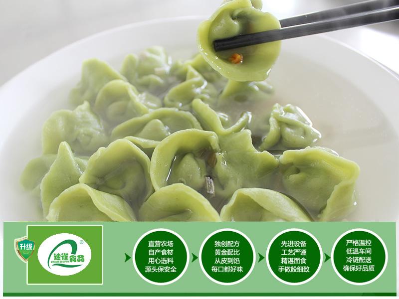 滨州速冻馄饨报价_采购划算的速冻馄饨就找迪雀食品