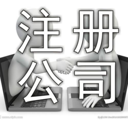 信誉好的会计代账公司是哪家 重庆江北区注册公司和工商注册