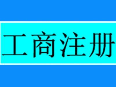 推荐-重庆资深的会计代账-渝北区代办登记工商
