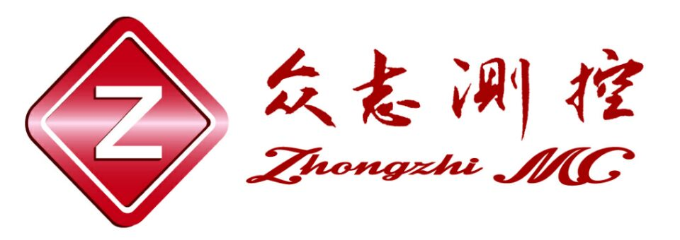 青島眾志測控技術有限公司