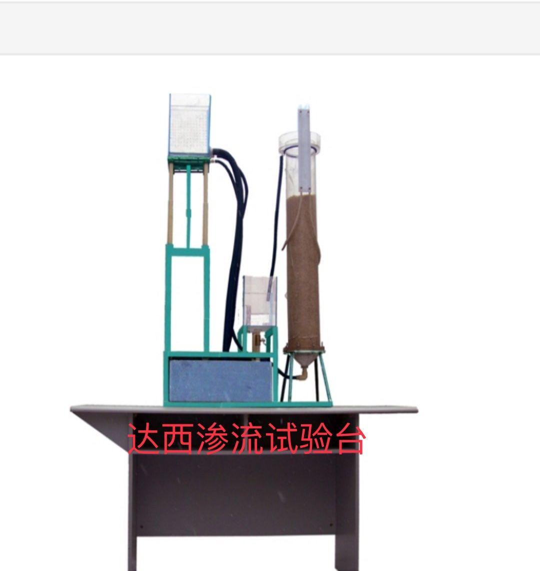 电渗析实验装置|安徽品质达西渗流式实验装置供应