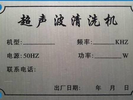 青岛日升标牌,了解青岛不锈钢标牌的制作工艺