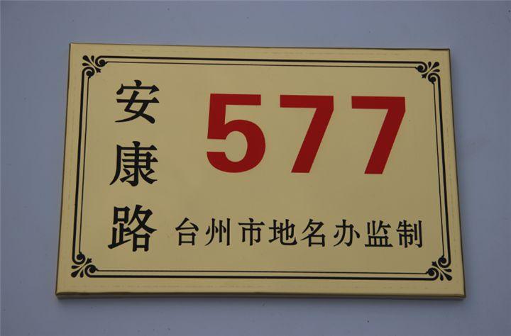 泰州铝标牌制作 供销价位合理的铝标牌