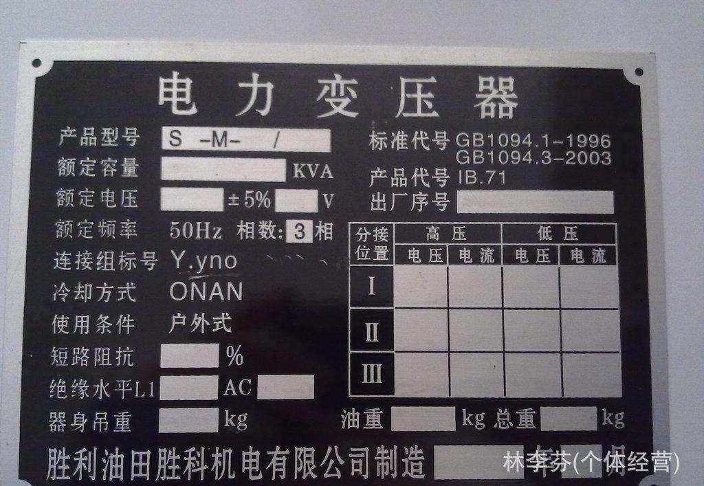 辽宁船用不锈钢标牌-出售山东热卖船用不锈钢标牌