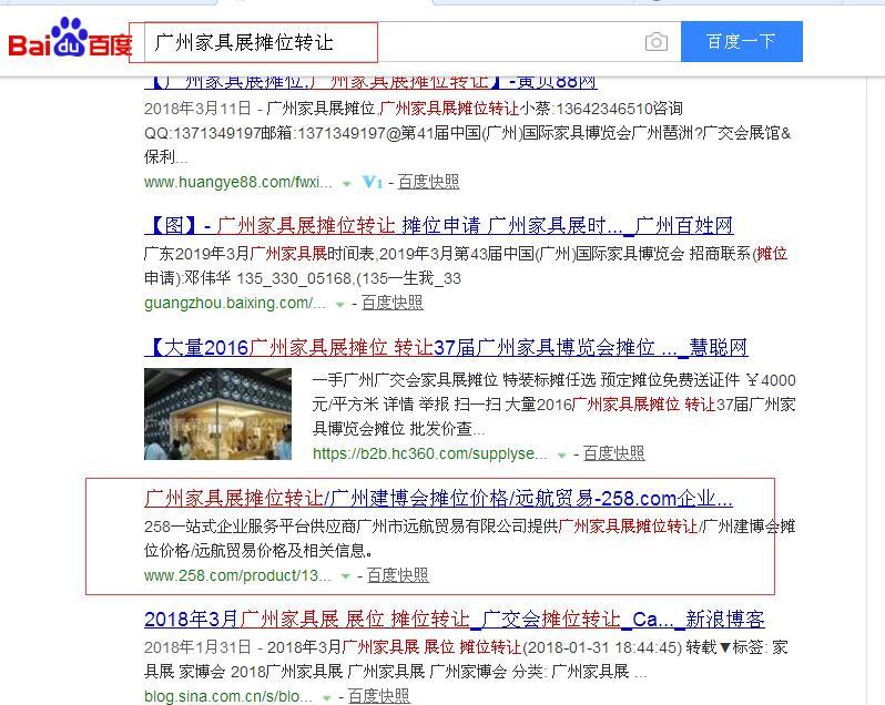 佛山网站优化公司哪家好,广州网站SEO优化方案