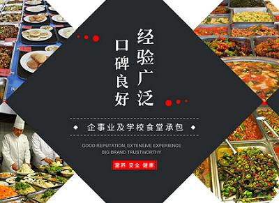 膳食承包,北京提供专业的食堂承包