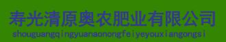 寿光清原奥农肥业有限公司