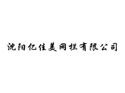 沈阳市大东区亿佳美网栏销售处