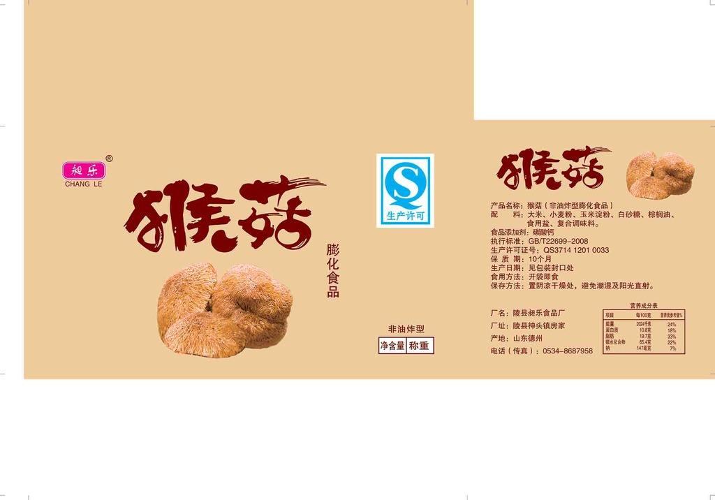 新疆食品纸箱