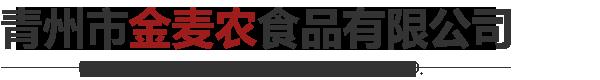 青州市金麦农食品足球365bet_365bet怎么串_365bet体育皇冠