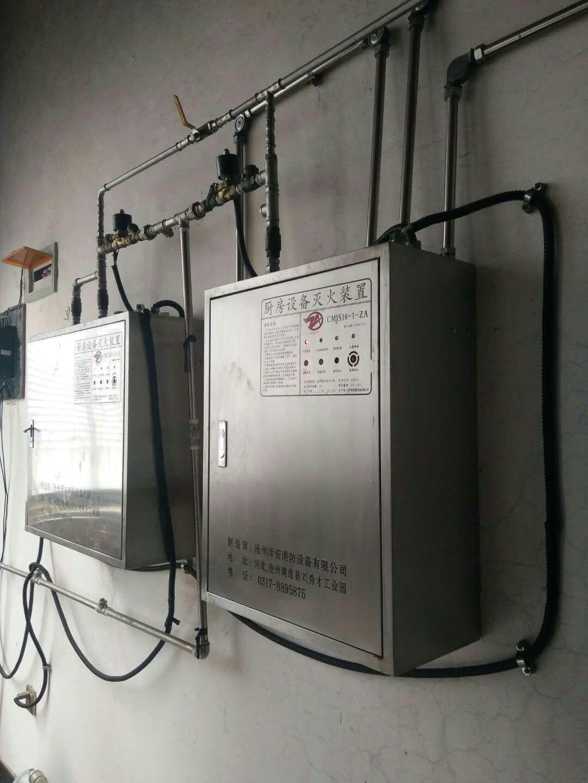 阿里厨房灭火装置价格_北京市厨房灭火装置供应