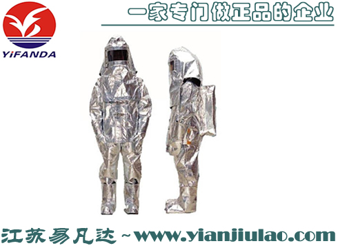 江苏价格合理的DFXF-93-A型消防隔热服供销-消防隔热服哪里找