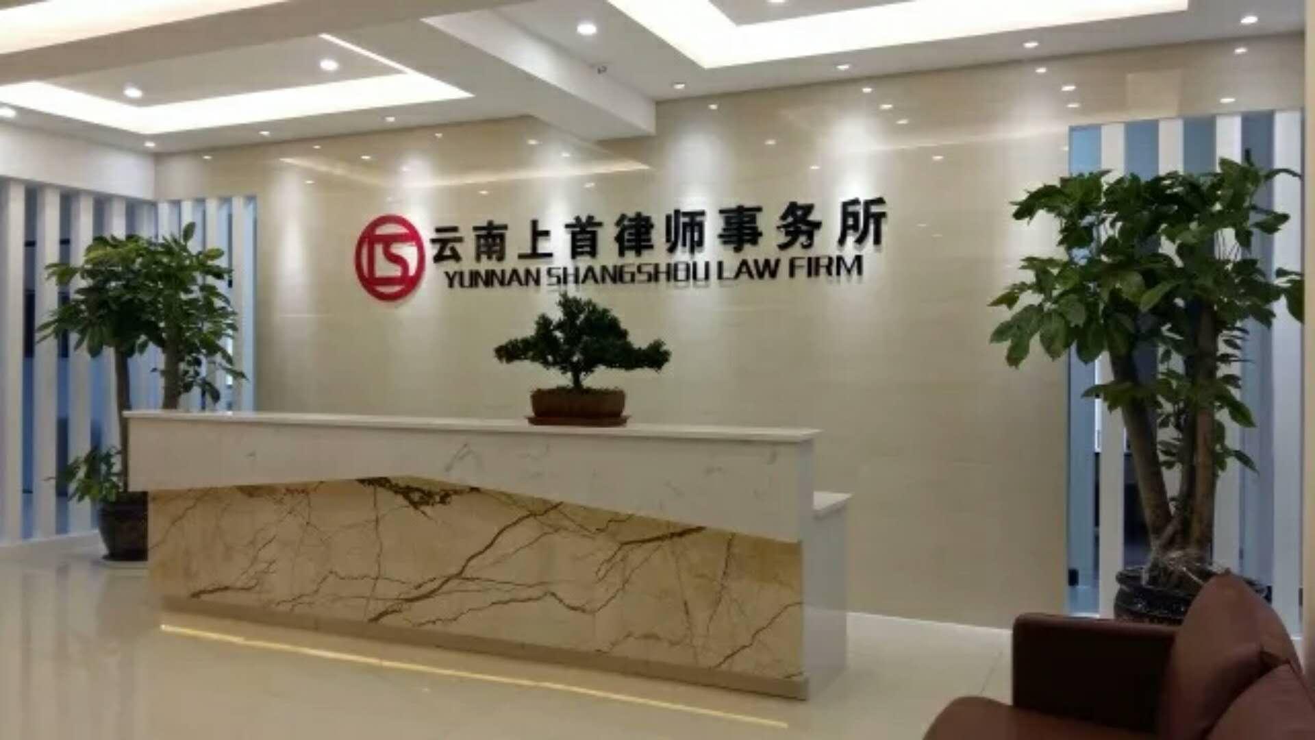 云南上首_资深的昆明律师服务公司-昆明律师网