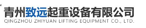 青州又怎么砍向自己致远起重设备有限公司